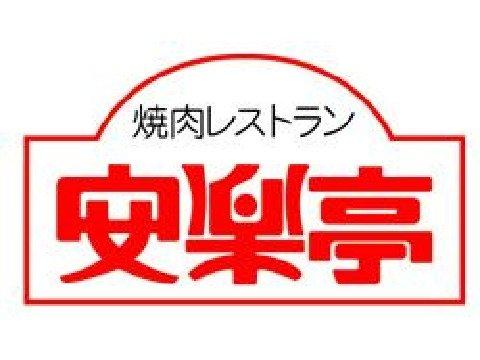 焼肉レストラン安楽亭 吉川店 《キッチンスタッフ》
